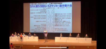 【U-12】SFA第53回U-12サッカー選手権大会開会式