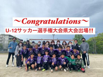 【U-12】SFA第53回U-12サッカー選手権大会県大会出場決定!